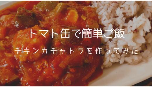 【トマト缶で簡単ごはん】鳥もも肉でチキンカチャトラを作ってみた