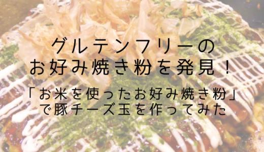 【グルテンフリーのお好み焼き粉を発見!】「お米を使ったお好み焼き粉」で豚チーズ玉を作ってみた