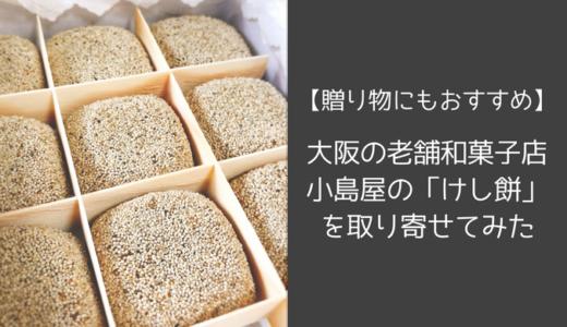 【贈り物にもおすすめ】大阪の大人気和菓子、老舗和菓子店小島屋の「けし餅」を取り寄せてみた