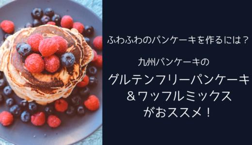 【ふわふわのパンケーキを作るには?】九州パンケーキのグルテンフリーパンケーキ&ワッフルミックスがおススメ!