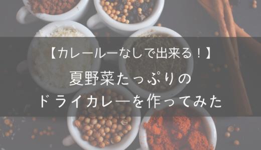 【カレー粉で出来る!】夏野菜たっぷりのドライカレー を作ってみた