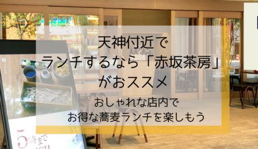 【天神付近でランチするならここ】白金茶房の姉妹店「赤坂茶房」がおススメ。おしゃれな店内でお得なそばランチを楽しもう