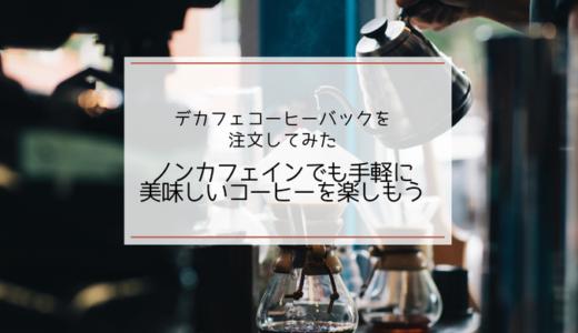 妊婦さんでも飲めるコーヒー|ネストコーヒのデカフェコーヒーバックを注文してみた。ノンカフェインでも手軽で美味しいコーヒーを楽しもう