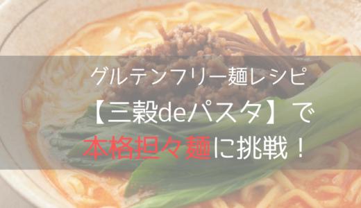 【グルテンフリー麺レシピ】雑穀パスタは中華麺の代わりになる?三穀deパスタで本格担々麺に挑戦!