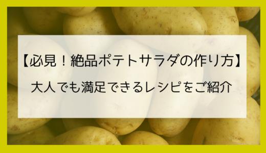 【必見!絶品ポテトサラダの作り方】大人でも満足できるレシピをご紹介