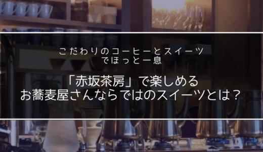 【こだわりのコーヒーとスイーツでほっと一息】白金茶房の姉妹店「赤坂茶房」で楽しめるお蕎麦屋さんならではのスイーツとは?