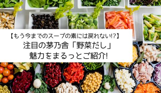 【今までで一番美味しいスープが出来るかも!?】簡単野菜スープのレシピつき。注目の茅乃舎「野菜だし」の魅力をまるっとご紹介!