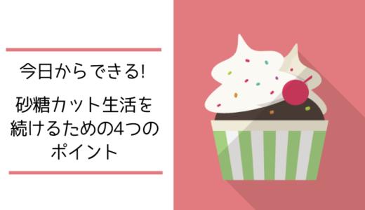 【甘い物をやめたい方必見】今日からできる!食生活から砂糖を減らす方法|1か月砂糖カット生活を続けて分かった4つのポイント