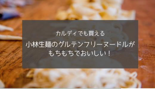 カルディで買えるグルテンフリーパスタ|小林生麺のグルテンフリーヌードルがもちもちでソースに良く絡んでおいしい