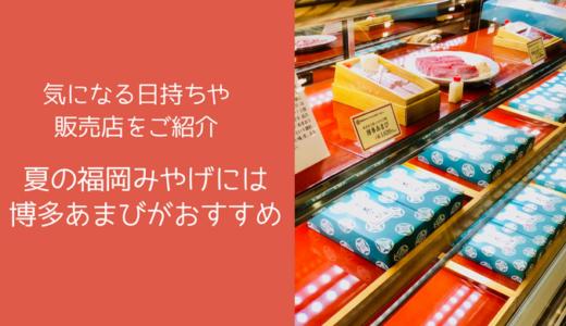 福岡みやげには博多あまびがおすすめ|気になる日持ちや販売店をご紹介