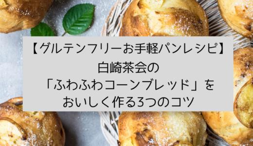 【グルテンフリーのパンレシピ】小麦粉も砂糖もいらない!白崎茶会のふわふわコーンブレッドをおいしく作る3つのコツ