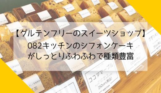 【おすすめグルテンフリースイーツ】082キッチンのシフォンケーキがしっとりふわふわで種類豊富【レポート・レビュー】