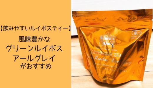 飲みやすいルイボスティー・神戸キャセリンハウスのグリーンルイボスアールグレイが風味豊かでおすすめ