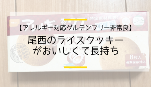 【グルテンフリー非常食】尾西のライスクッキーがおいしくて長持ち【アレルギー対応】