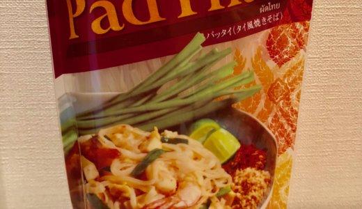 【カルディの人気商品】スータイのパッタイセットが作り方も簡単でお手軽ランチにおすすめ